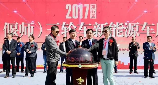 第五届中国三轮车新能源车展览会暨行业发展高峰论坛在偃师举办