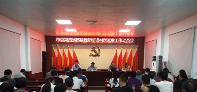 偃师市启动十二届市委第三轮巡察村居工作