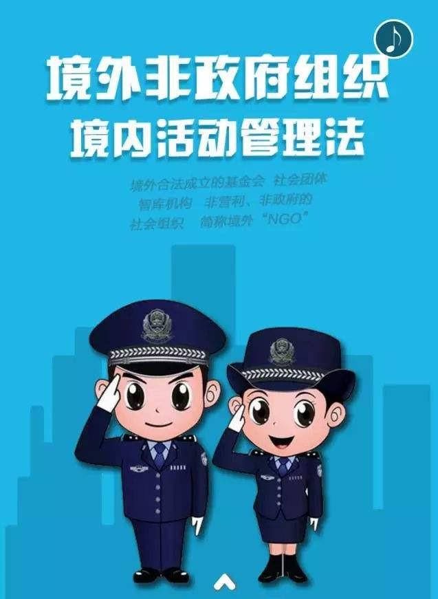 中华人民共和国境外非政府组织境内活动管理法(2016修正)图片解析